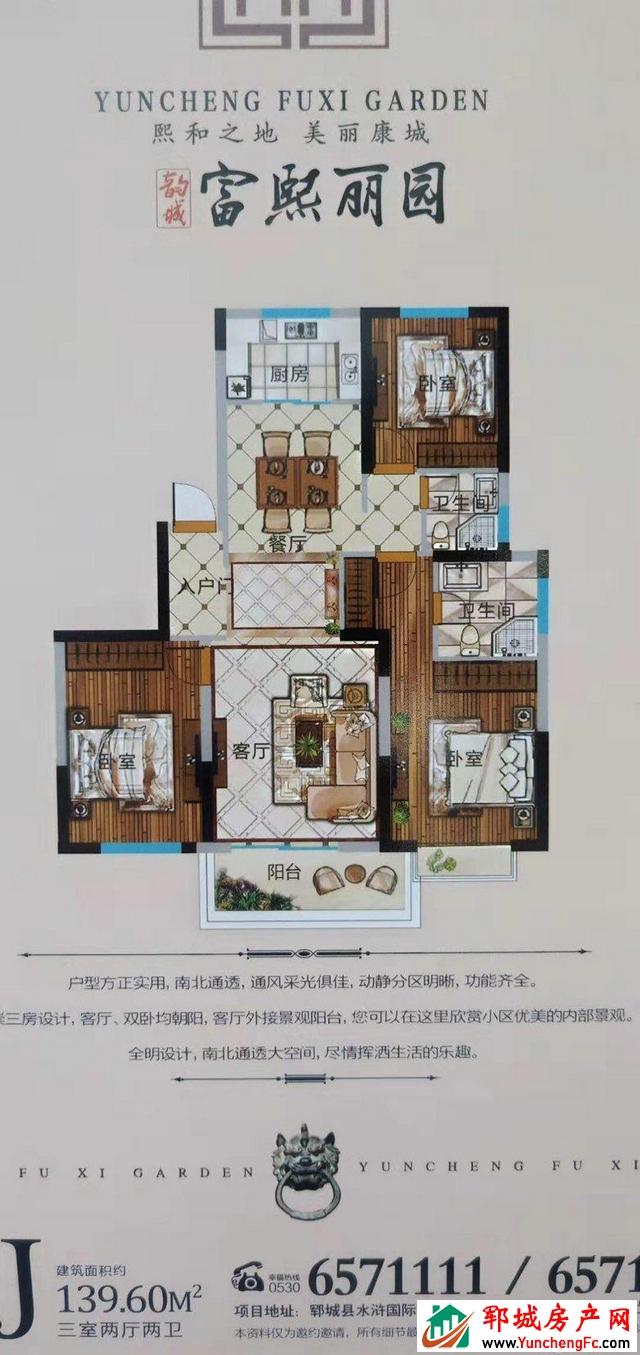 富熙丽园 1室2厅 135平米 毛坯 50万元