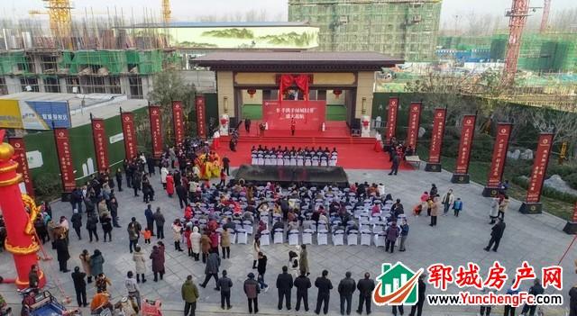 东方祥和城揭牌仪式活动圆满成功