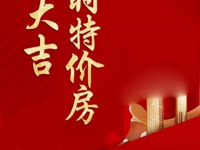 丽水湖梧桐苑 | 7套特价房,最高优惠10万元!