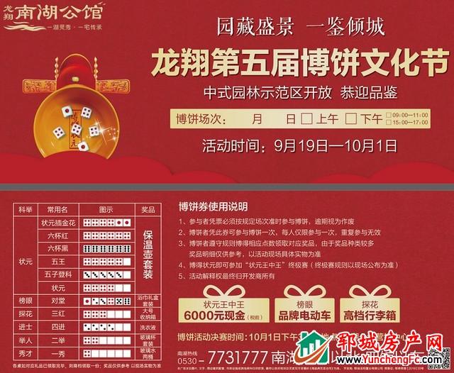迎中秋   龙翔第五届博饼节周六火热开博!