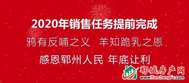 """郓城南湖名门2020年销售任务提前完成,12月 """"名门""""让利回馈!"""